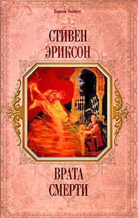 Врата Смерти(пер.  И.Иванова)