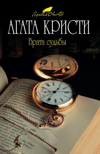 Врата судьбы [Postern of Fate-ru]