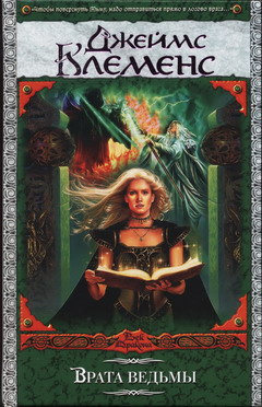 Врата ведьмы [Wit'ch Gate-ru]