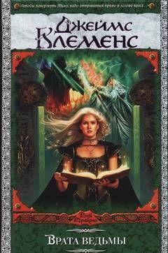 Врата ведьмы