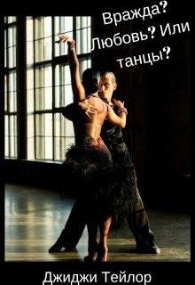 Вражда? Любовь? Или танцы? (СИ)