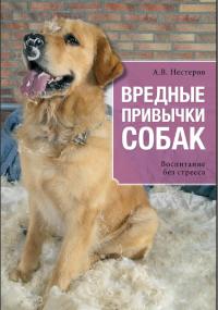 Вредные привычки собак [Воспитание без стресса]
