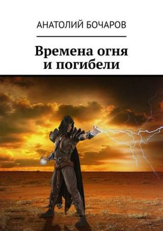 Времена огня и погибели (СИ)