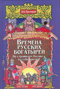 Времена русских богатырей. По страницам былин — в глубь времен