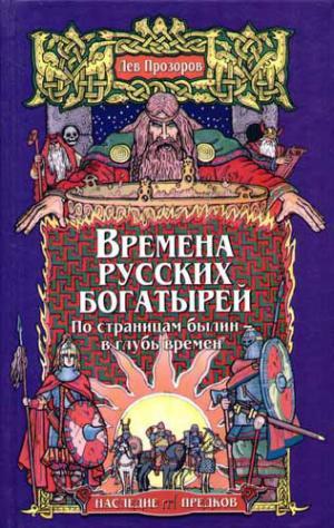 Времена русских богатырей. По страницам былин — в глубь времён