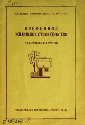 Временное жилищное строительство