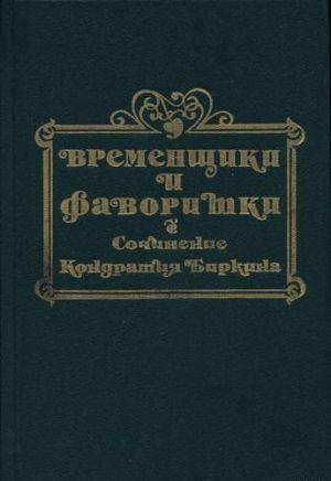 Временщики и фаворитки XVI, XVII и XVIII столетий. Книга I