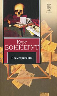 Времетрясение (др. изд.)