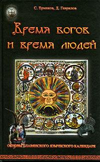 Скачать Боги славянского и русского язычества. Общие представления