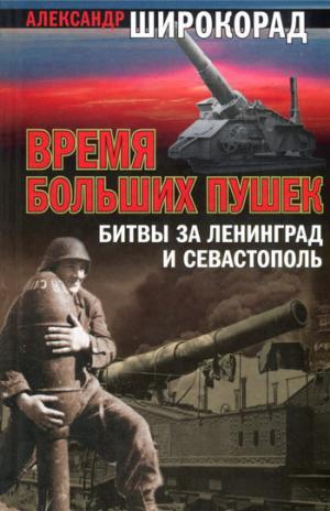 Время больших пушек. Битва за Ленинград и Севастополь