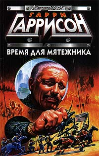 Время для мятежника [A Rebel in Time - ru]