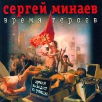 Время героев Сергей Минаев