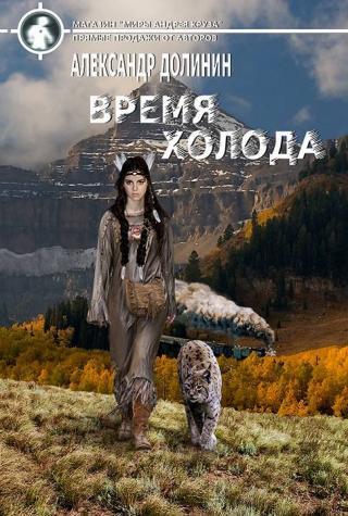 Время холода [publisher: Cruzworlds.ru]