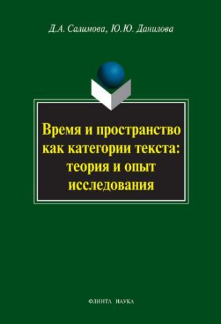 Время и пространство как категории текста: теория и опыт исследования (на материале поэзии М.И. Цветаевой и З.Н. Гиппиус)