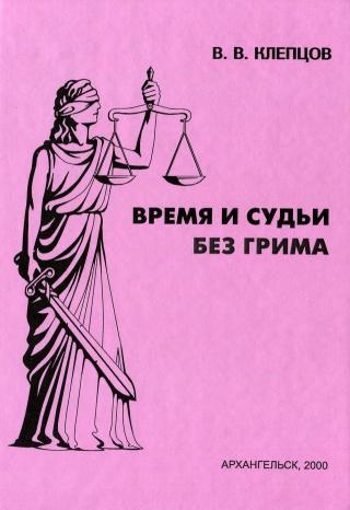 Время и судьи без грима