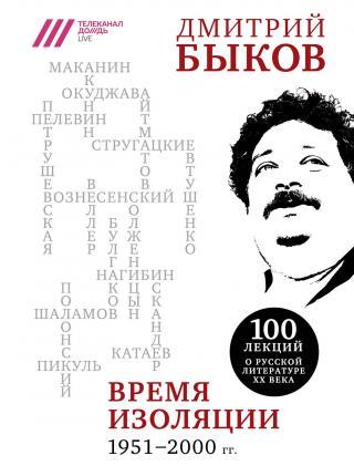 Время изоляции, 1951–2000 гг. [сборник]