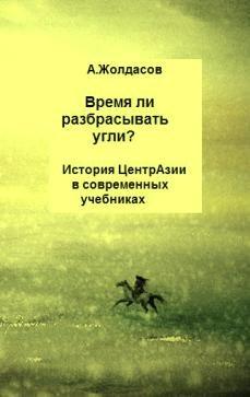 «Время ли разбрасывать угли?» – История Центральной Азии в современных учебниках