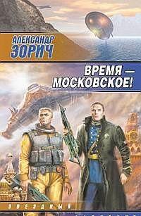 Время — московское!