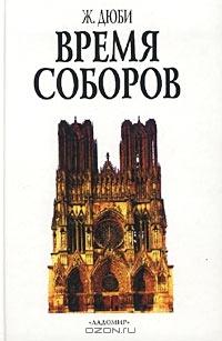 Время соборов [Искусство и общество 980-1420 годов]