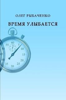 Время улыбается