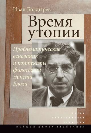 Время утопии: Проблематические основания и контексты философии Эрнста Блоха