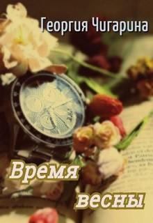 Время весны (СИ)