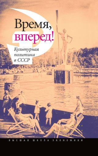 Время, вперед! Культурная политика в СССР