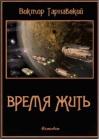 Время жить (трилогия) [СИ]