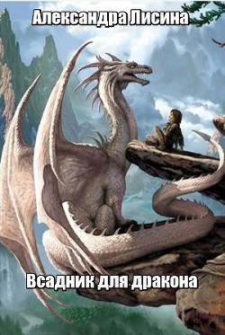 Всадник для дракона (СИ)
