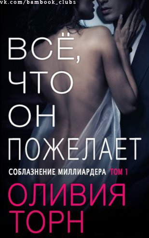 Новоселова женщина. учебник для мужчин читать онлайн