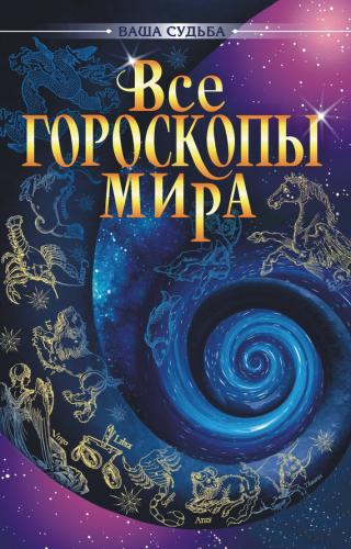 Все гороскопы мира