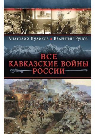 Все Кавказские войны России [Самая полная энциклопедия]