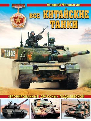 Все китайские танки. «Бронированные драконы» Поднебесной