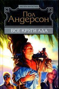 Все круги ада