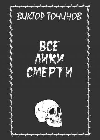 Все лики смерти [сборник]
