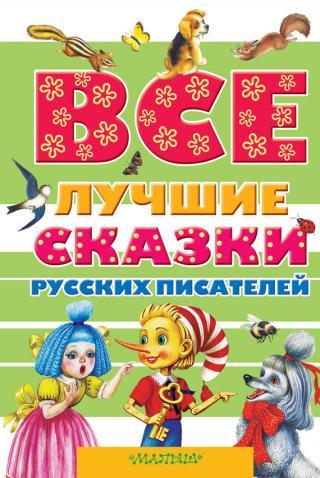 Все лучшие сказки русских писателей [антология]