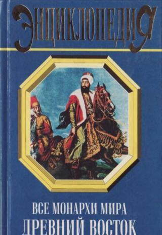 Все монархи мира. Древний Восток
