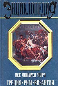 Все монархи мира: Греция. Рим. Византия