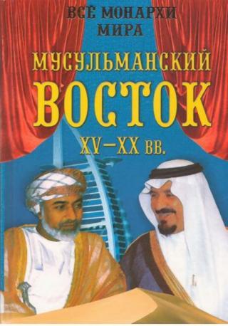 Все монархи мира. Мусульманский Восток. XV - XX вв.