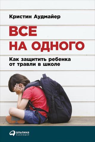 Все на одного [Как защитить ребенка от травли в школе]