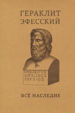 Все наследие: На языках оригинала и в русском переводе. Краткое издание