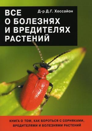 Все о болезнях и вредителях растений