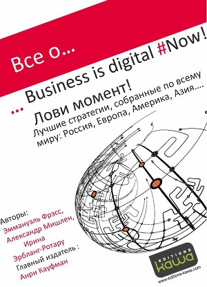 Все о… Business is digital Now! Лови момент!