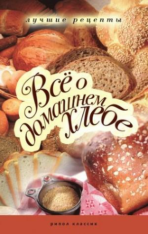 Все о домашнем хлебе