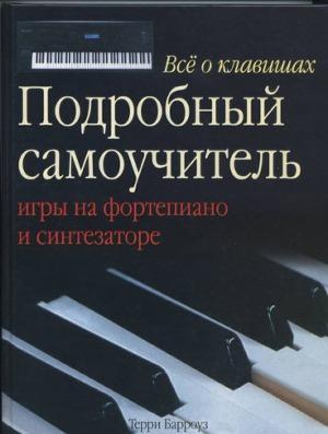 Все о клавишах :  Подробный самоучитель игры на фортепиано и синтезаторе.