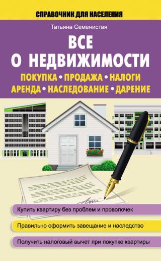 Все о недвижимости. Покупка, продажа, налоги, аренда, наследование, дарение