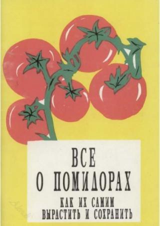 Все о помидорах. Как их самим вырастить и сохранить.