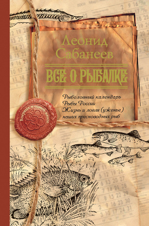 Все о рыбалке (сборник)