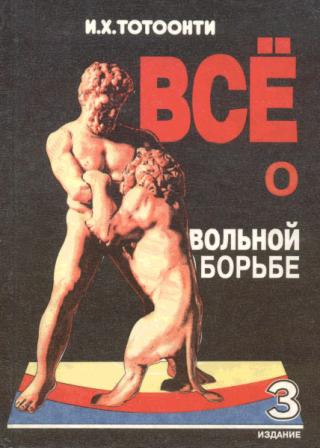 Все о вольной борьбе (1904-1996)