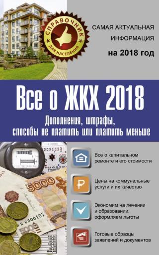 Все о ЖКХ 2018. Дополнения, штрафы, способы не платить или платить меньше